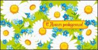 Открытка конверт для денег С Днем рождения! 2-16-703А